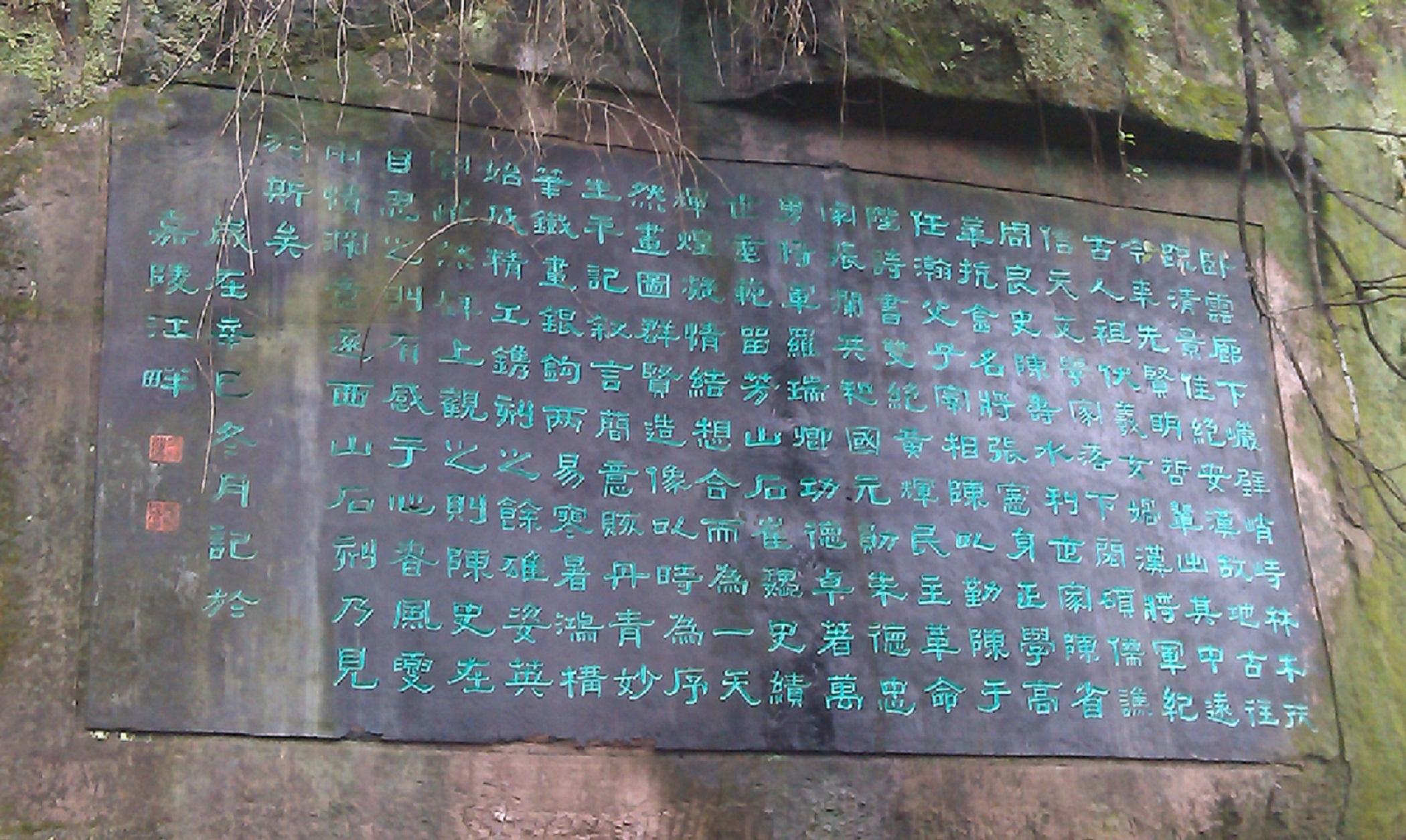篆刻类  南充西山,也称西山风景区,位于南充市顺庆区城西郊,面积8平方