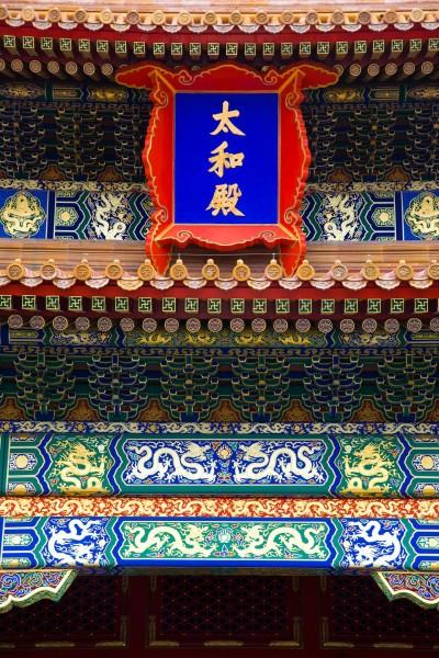 """牌匾类     北京故宫太和殿是""""东方三大殿""""之一,是皇帝举行大典的地方"""