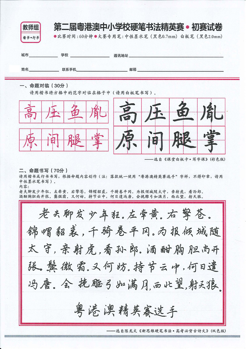 1.小学组(1-3年级)题目及模板下载