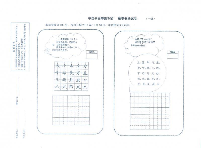 中国书画等级考试图片