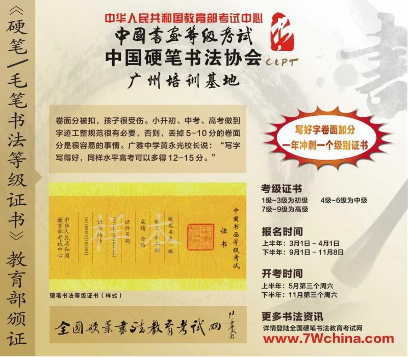 年中国书画等级硬笔书法秋季考试 广州基地