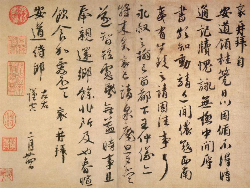 历代著名书法家作品·蔡襄行书图片