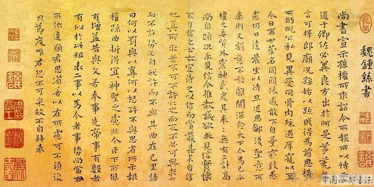 历代著名书法家作品 钟繇 宣示表图片