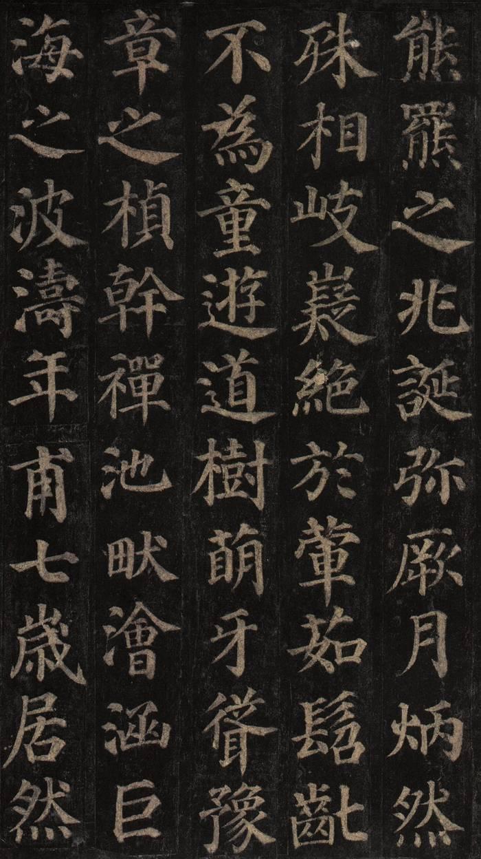 颜真卿——多宝塔碑 - 名家名帖 - 硬笔书法教育考试网