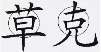 密   指笔画疏密问题,即笔画紧密处称密,反之为疏.汉字由笔画穿插