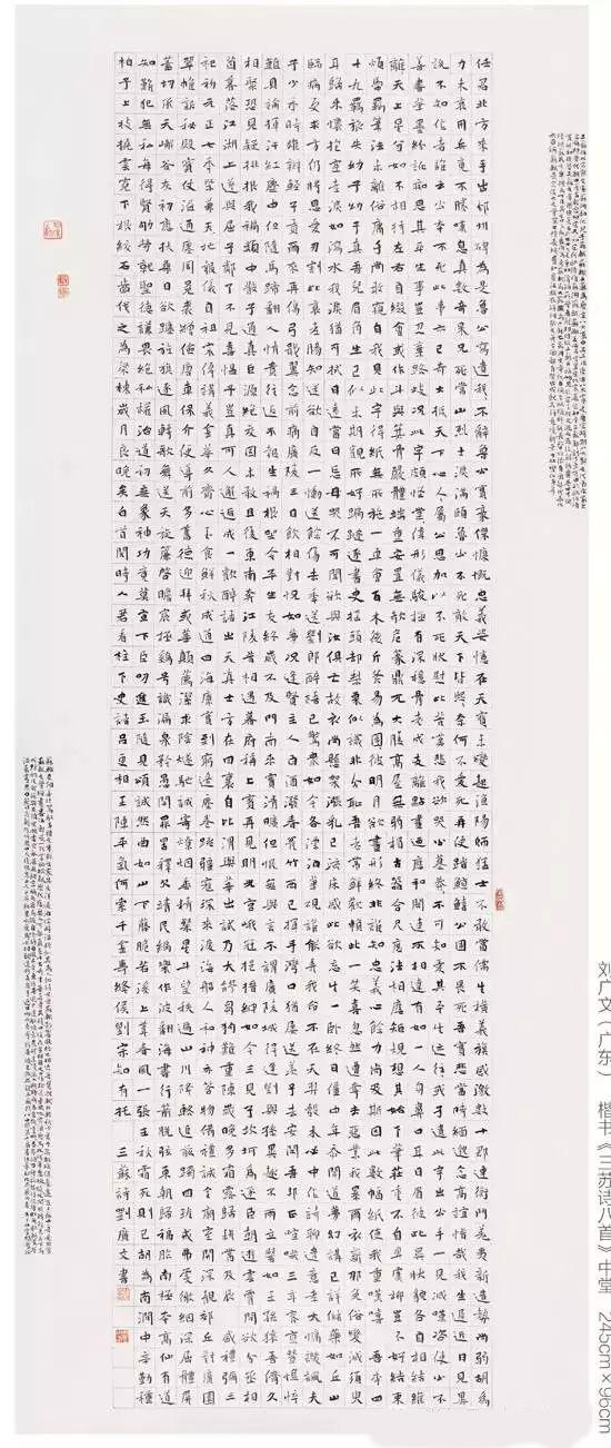 十一屆國展獲獎作品劉廣文作品欣賞圖片