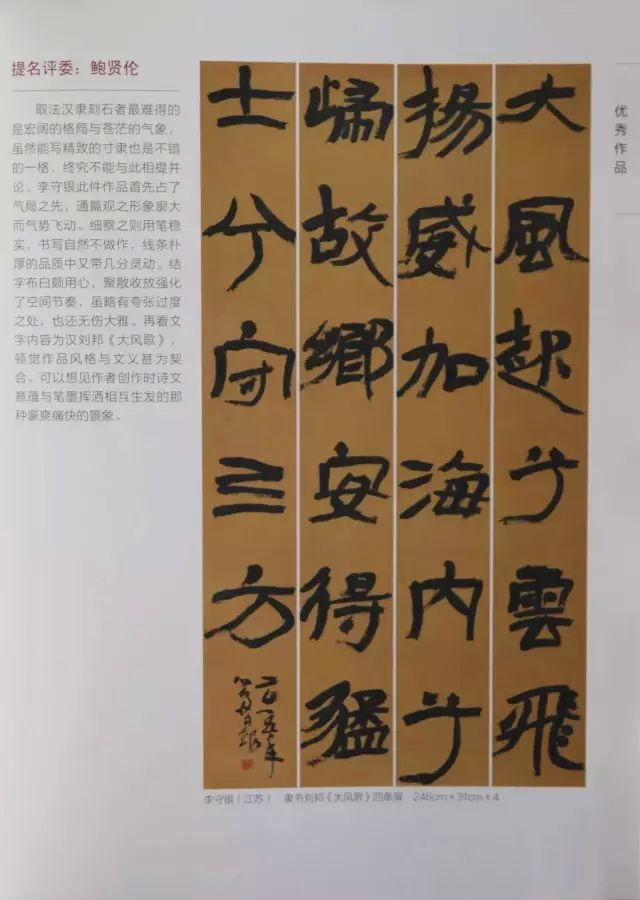 十一届国展获奖作品李守银作品欣赏图片